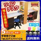 ショッピング学習机 学習机 勉強机 ツインデスク 学習デスク ルフィー (RUFFY)-ART (T型LEDデスクライト+学習椅子(リーン)付き)