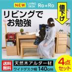 リビングデスク ロロ(roro 10765) ディスプレイ 学習机 パイン プリンター台 作業台 机上ラック スライド ライティングデスク