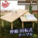 ネストテーブル センターテーブル ローテーブル 送料無料