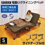 電動ベッド 折りたたみ電動ベッド ライフ (サイドテーブル付き)-ART 収納式 リクライニング 電動