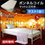 アイアンベッド 姫系ベッド シングルベッド エレガンス(ボンネルコイルマット付き 87924)-ART パイプベッド ベット お姫様 女の子