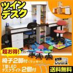 ショッピング学習机 学習机 勉強机 ツインデスク 学習デスク デュアル2(TDVG-120)-ART (T型LEDデスクライト付+学習椅子)
