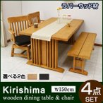 ダイニングセット 食卓 4人掛け 木製 人気 送料無料