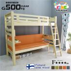 【耐荷重500kg】送料無料 二段ベッド 2段ベッド ファインプレミアム-ART エコ塗装 ソファ 木製 3WAY レイアウト自由 ロフトベッド ソファベッド