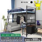 ロフトベッド 耐荷重300kg 折り畳みデスク付 ハイタイプ 海外 子供 子供部屋 大人用 頑丈 パイプベッド スチール シングル   ムーンEX Loft(フレームのみ)