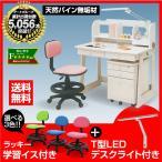 ショッピング学習机 勉強机 学習デスク 学習机 ヒット 3点セット(T型LEDデスクライト+椅子付き)-KW-733-ART 2015