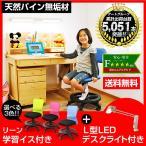 ショッピング学習机 勉強机 学習デスク 学習机 ヒット 3点セット(L型LEDデスクライト+学習椅子(リーン))-KW-733-ART 2015