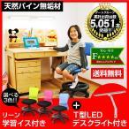 ショッピング学習机 勉強机 学習デスク 学習机 ヒット 3点セット(T型LEDデスクライト+学習椅子(リーン))-KW-733-ART 2015