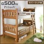 二段ベッド 2段ベッド 宮付き コンセント・LED照明付き プリウス5(本体のみ)-ART 木製 子供 すのこ シングル対応 ツイン 大人用 PRIUS