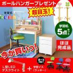 ショッピング学習机 勉強机 学習デスク 学習机 まなぶ2(L型LEDデスクライト+学習椅子付き+デスクカーペットプレゼント)(DTS-315)-ART
