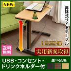 ベッド サイドテーブル レジェンド(コンセント・USB・カップホルダー付) -ART オーバーテーブル  サイドテーブル 昇降式テーブル 昇降テーブル