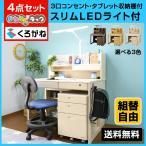 学習机 勉強机 4点セット くろがねデスク スタンダード(専用LEDデスクライト付) scb-20-ART かわるんラック 書棚 ワゴン デスク