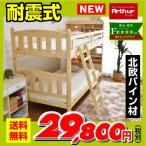 二段ベッド 2段ベッド アーサー-ART(本体のみ) ロータイプ 宮付き 照明付き 天然木パイン材