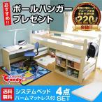 システムベッド キャンディ (パームマット付+ポールハンガープレゼント)-ART ロフトベッド ロータイプ 激安 木製 子供
