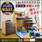 ショッピング学習机 勉強机 学習デスク 学習机 ララ(L型LEDデスクライト+椅子付き)(DK203)-ART