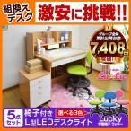 ショッピング学習机 勉強机 学習デスク 学習机 ルル(L型LEDデスクライト+椅子付き)(3Dカネル)-ART