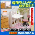 ショッピング学習机 学習机 勉強机 学習デスク ライティングデスク トムサマー(机のみ・ポールハンガープレゼント) BYP3013-ART 学習椅子