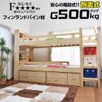 耐荷重 500kg 二段ベッド 2段ベッド 宮付き 収納 収納つき 階段式 マーク・エックス3-ART 耐震式 人気 LED照明付
