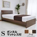 ベッド ベット シングル マットレス付き シングルベッド ジェリー1-ART ボンネルコイルマットレス付き すのこベッド  ベッド シングル マットレス付き
