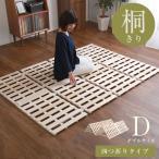 ショッピングすのこ すのこベッド 4つ折り式 桐仕様(ダブル)【Sommeil-ソメイユ-】 ベッド 折りたたみ 折り畳み すのこベッド 桐 すのこ 四つ折り 木製 湿気
