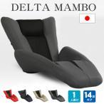 デザイン座椅子【DELTA MANBO-デルタマンボウ-】(一人掛け 日本製 マンボウ デザイナー) 敬老の日 プレゼント おすすめ 2016
