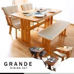 ダイニングテーブルセット 食卓テーブル ダイニングチェア モダン ベンチ ブラウン アイボリー グランデ 140cmダイニング4点セット (2色対応)