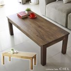 リビングテーブル センターテーブル カフェテーブル家具 座卓 木製 天然木 無垢シエル110cm (ウォールナット/ホワイトオーク材)