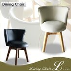 送料無料 カフェ 北欧 モダン ダイニングチェア 食卓椅子 レストラン 回転式 合皮 シック エルダイニングチェア