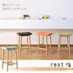 椅子 イス チェア オットマン 北欧 rest 木製 グリーン オレンジ ブラウン アイボリー かわいい レストハイスツール