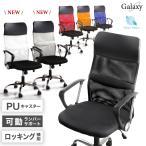 【pt8%SALE1/23-26迄】送料無料 オフィスチェア ギャラクシーチェア小物 子供 チェア 椅子 オフィス チェア 仕事 ゲーミングチェア