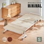 pt5倍以上!折り畳みベッド MINIMAL シングル 桐 すのこ ベット コンパクト キャスター付き 通気性 湿気 簡易ベッド ミニマル