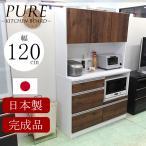食器棚 完成品 レンジ台 幅120cm 日本製 レンジボード カップボード キッチン収納 おしゃれ