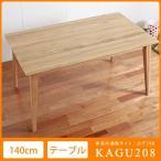 ダイニングテーブル 食卓 テーブル 北欧風 ナチュラル ホワイトオーク 無垢 4人掛け アルフィン テーブル 140cm