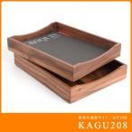 レタートレイ 木製トレイ 書類収納 レターケース 無垢 木製 小物 雑貨 ナチュラル ウッド/レタートレイ ウォールナット