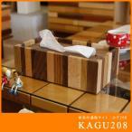 ティッシュボックス モザイク/ウォールナット  ティッシュケース ティッシュカバー 無垢 木製 小物 雑貨 ナチュラル インテリア 天然木