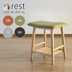 送料無料 レスト ロー スツール 完成品 椅子 イス チェア 北欧  木製 グリーン オレンジ ブラウン アイボリー かわいい おしゃれ ドレッサー ピアノ カウンター