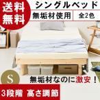【pt4倍UP!!12/5〜6】すのこベッド シングルベッド ark アーク ベッド シングル すのこ 高さ節 ベッドフレーム スノコ ローベッド