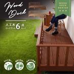 土日が得!大還元★ウッドデッキ 6点セット ウッドテラス ガード 踏み台 連結可能 縁側 DIY 人工木 シンプル デッキ ガーデンデッキ  屋外 ベランダ 樹脂