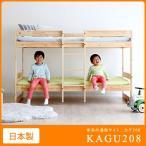 NH01 ひのきの二段ベッド ナチュラル  2段ベッド 天然木 シンプル 一人暮らし ナチュラル すのこ キッズ家具 子供