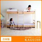 NH01 ひのきの二段ベッド ホワイト×ナチュラル 2段ベッド 天然木 シンプル 一人暮らし ナチュラル すのこ キッズ家具 子供