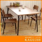 ダイニングテーブルセット ウォールナット カジュアル ミッドセンチュリー チェア 椅子/ダイニング 5点セット(テーブル150cm) f005