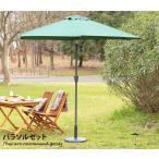 パラソルセット ガーデンパラソル パラソルベース パラソル ガーデン アウトドア グリーン ナチュラル