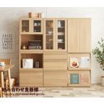 Fig 食器棚 組み合せ キッチンボード キッチン収納 収納 棚