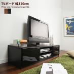 テレビボード テレビ台 TVボード TV台 ローボード キャスター付 ロータイプ 120cm シンプル 収納の画像