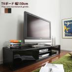 テレビボード テレビ台 TVボード TV台 ローボード 収納 150cm ロータイプ キャスター付 シンプル