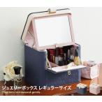 Antares コスメボックス バニティケース メイクボックス アラベスク柄 レギュラー 鏡付き コスメケース 化粧箱 ドレッサー