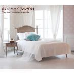 【シングル】【超高密度ハイグレードポケットコイル】Segredo すのこベッド シングル ベッド エレガント フレンチデザイン アンティーク