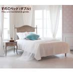 【ダブル】【高密度アドバンスポケットコイル】 Segredo すのこベッド ダブル ベッド フレンチデザイン アンティーク エレガント オシャレ