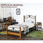 【セミダブル】【フレームのみ】 Carib アイアンベッド セミダブル アイアン 高さ調節 クラシック メッシュ 天然木 木製 レトロ ベッド