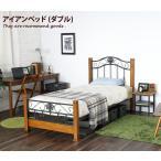 【ダブル】【超高密度ハイグレードポケットコイル】 Carib アイアンベッド ダブル アイアン 高さ調節 メッシュ 木製 天然木 レトロ ベッド